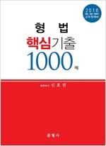 2018 형법 핵심기출 1000제