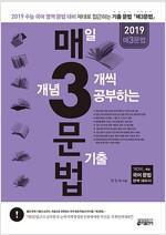매3문법 - 매일 개념 3개씩 공부하는 문법 기출 (2018년)