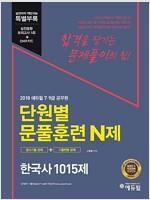 2018 에듀윌 7급, 9급 공무원 단원별 문풀훈련 N제 한국사 1015제