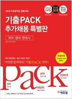 2018 9급 공무원 공통과목 기출PACK 추가채용 특별판