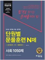 2018 에듀윌 9급 공무원 단원별 문풀훈련 N제 사회 1050제
