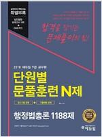 2018 에듀윌 9급 공무원 단원별 문풀훈련 N제 행정법총론 1188제