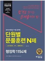 2018 에듀윌 7급, 9급 공무원 단원별 문풀훈련 N제 행정학 1154제