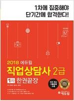 2018 에듀윌 직업상담사 2급 1차 한권끝장