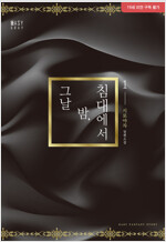 [세트] [BL] 그날 밤, 침대에서 (총3권/완결)