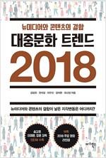 대중문화 트렌드 2018