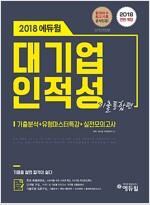 2018 에듀윌 대기업 인적성 기출통합편