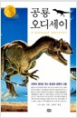 공룡 오디세이 - 진화와 생태로 엮는 중생대 생명의 그물