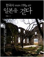 [중고] 한국사 100년의 기억을 찾아 일본을 걷다