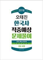 2018 오태진 한국사 적중예상 문제풀이