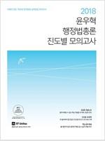 2018 윤우혁 행정법총론 진도별 모의고사