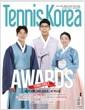 [중고] 테니스 코리아 Tennis Korea 2018.1