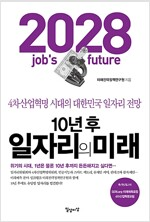 10년 후 일자리의 미래