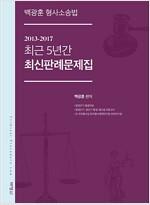 2018 백광훈 형사소송법 최근 5년간 최신판례문제집