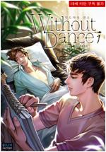 [세트] [BL] 위드아웃 댄스(WITHOUT DANCE) (총3권/완결)