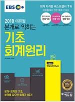 2018 EBS 에듀윌 분개로 익히는 기초회계원리