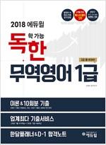 2018 에듀윌 독학 가능한 무역영어 1급