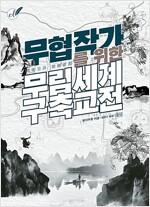 [중고] 무협 작가를 위한 무림세계 구축교전