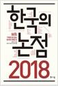 2018 한국의 논점