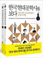 한국 현대 문학사를 보다 1~2 세트 - 전2권