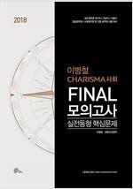 2018 이병철 CHARISMA 사회 FINAL 모의고사 실전동형 핵심문제