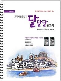 교과서본문암기 달달달 워크북 중3-1 YBM(신정현) (2018년) (...