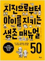 지진으로부터 아이를 지키는 생존 매뉴얼 50