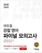 2018 이기는! 에듀윌 경찰공무원 파이널 모의고사 경찰영어
