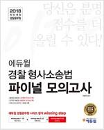 2018 이기는! 에듀윌 경찰공무원 파이널 모의고사 경찰형사소송법
