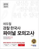 2018 이기는! 에듀윌 경찰공무원 파이널 모의고사 경찰한국사