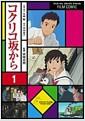 フィルム·コミック コクリコ坂から 1(アニメ-ジュコミックス) (コミック)