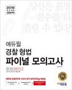 2018 이기는! 에듀윌 경찰공무원 파이널 모의고사 경찰형법