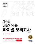 2018 이기는! 에듀윌 경찰공무원 파이널 모의고사 경찰학개론
