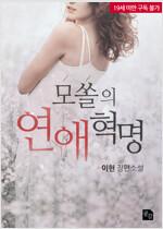 [합본] 모쏠의 연애혁명 (외전 포함)