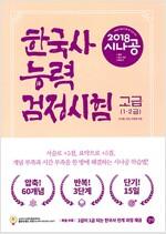 2018 시나공 한국사 능력 검정시험 고급