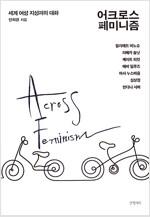 어크로스 페미니즘