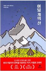 여덟 개의 산