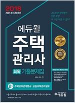 2018 에듀윌 주택관리사 2차 회독기출문제집