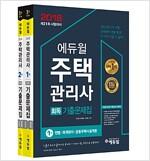 2018 에듀윌 주택관리사 1.2차 회독기출문제집 세트 - 전2권