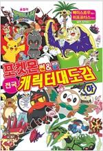 포켓몬스터 썬&문 전국 캐릭터 대도감 - 하