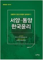 2018 김병찬 교수의 서양.동양.한국윤리