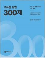 2018 이동기 고득점 문법 300제