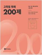 2018 이동기 고득점 독해 200제