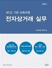 NCS 기반 교육과정 전자상거래 실무