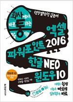 회사에서 바로 통하는 엑셀 + 파워포인트 2016 & 한글 NEO & 윈도우 10