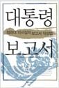[eBook] 대통령 보고서