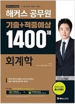 2018 해커스 공무원 기출 + 적중예상 1400제 회계학
