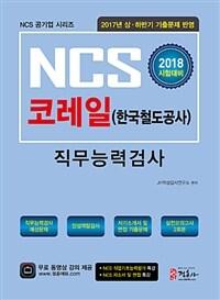 2018 NCS 코레일(한국철도공사) 직무능력검사