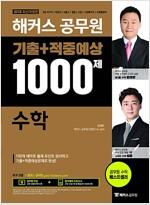 2018 해커스 공무원 기출 + 적중예상 1000제 수학