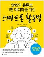 SNS와 유튜브 1인 미디어를 위한 스마트폰 활용법
